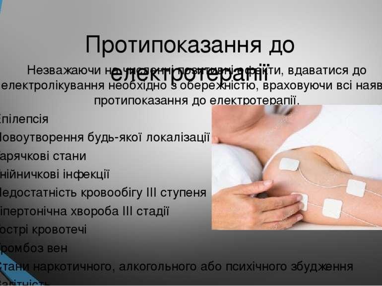 Протипоказання до електротерапії Незважаючи на численні позитивні ефекти,вда...
