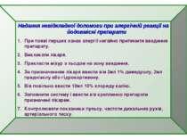 Надання невідкладної допомоги при алергічній реакції на йодовмісні препарати ...