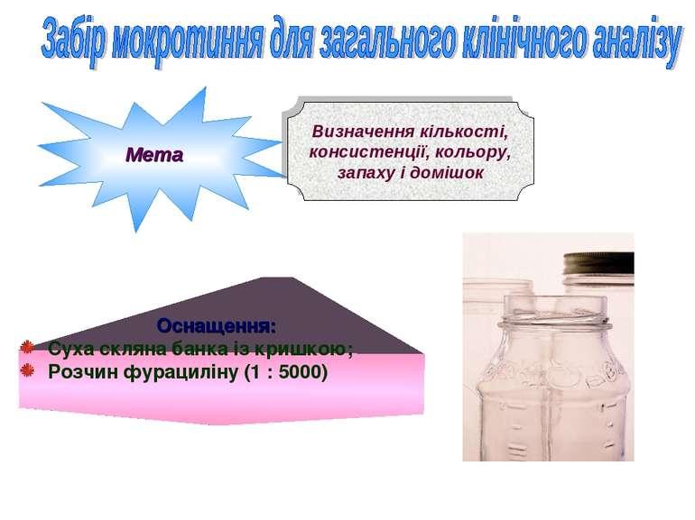 Мета Визначення кількості, консистенції, кольору, запаху і домішок Оснащення:...