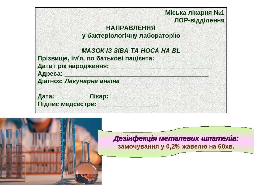 Міська лікарня №1 ЛОР-відділення НАПРАВЛЕННЯ у бактеріологічну лабораторію МА...