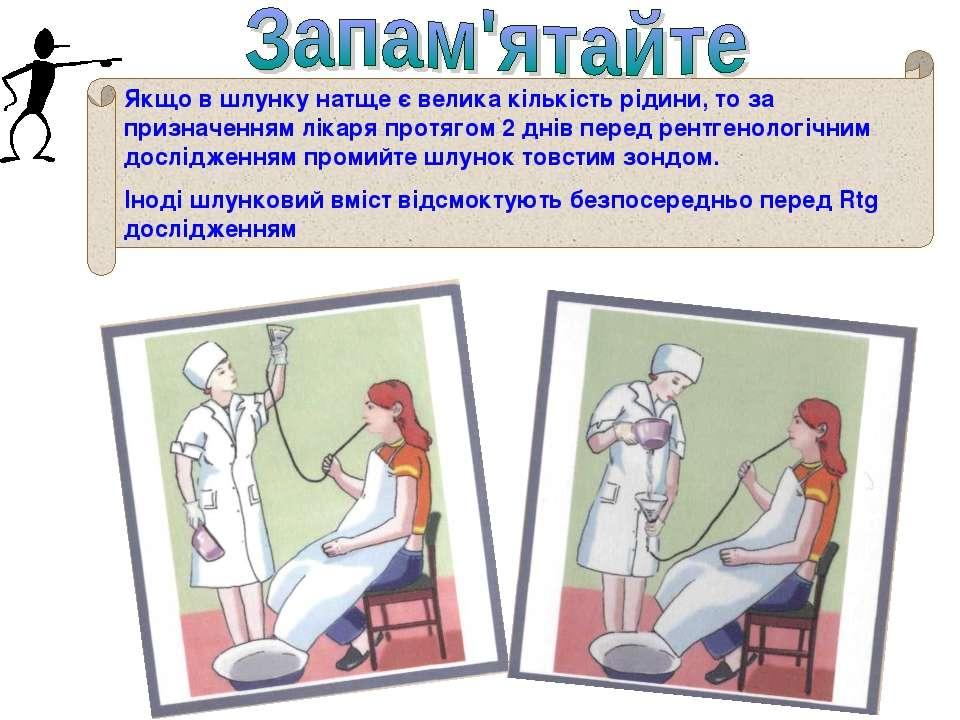 Якщо в шлунку натще є велика кількість рідини, то за призначенням лікаря прот...