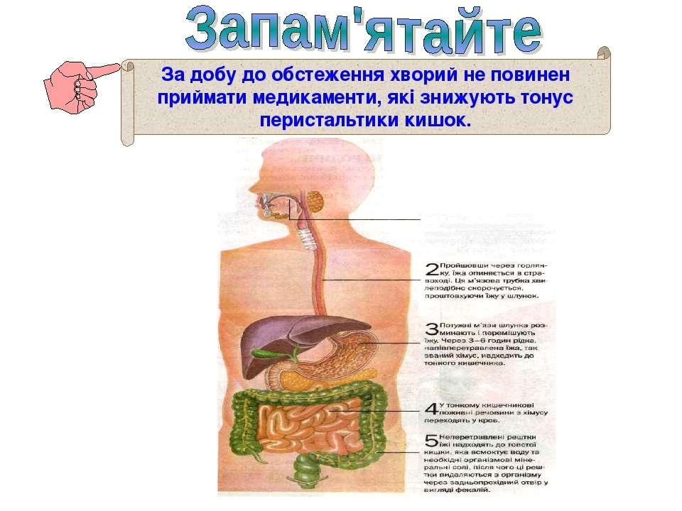 За добу до обстеження хворий не повинен приймати медикаменти, які знижують то...