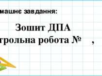 Домашнє завдання: Зошит ДПА Контрольна робота № , , .
