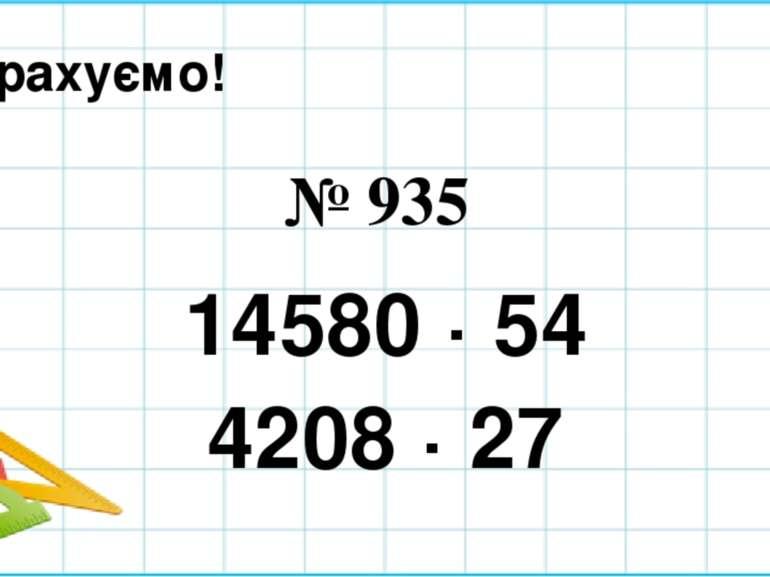 Порахуємо! № 935 4208 ∙ 27 14580 ∙ 54