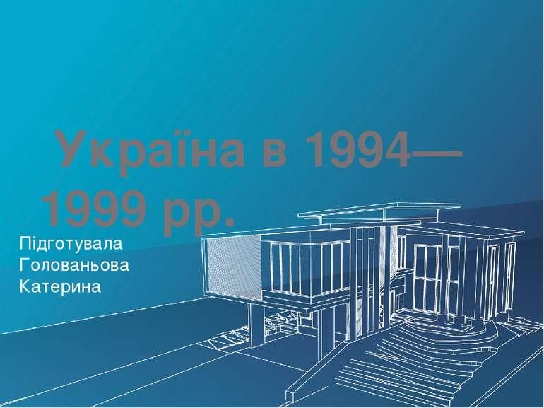 Україна в 1994—1999 рр. Підготувала Голованьова Катерина