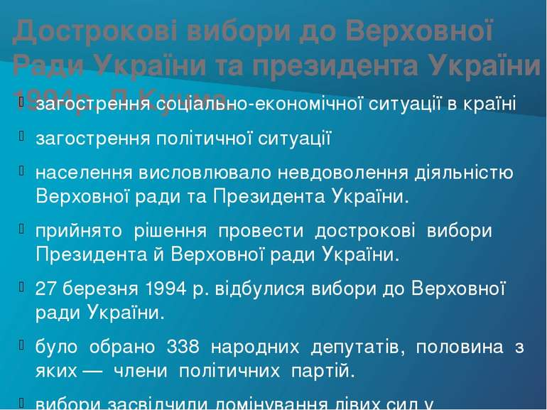 Дострокові вибори до Верховної Ради України та президента України 1994р. Л.Ку...