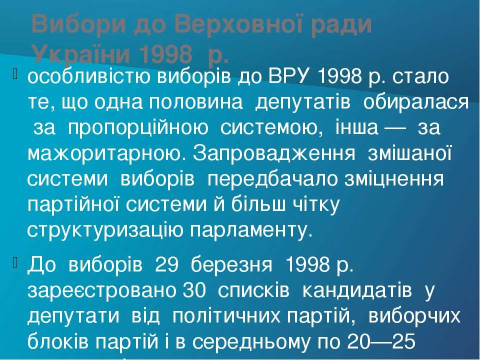 Вибори до Верховної ради України 1998 р. особливістю виборів до ВРУ 1998 р. с...