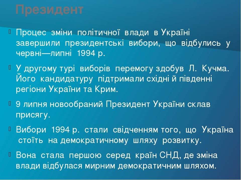 Президент Процес зміни політичної влади в Україні завершили президентські виб...