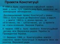 Проекти Конституції У 1992 р. було підготовлено офіційний проект, який у липн...
