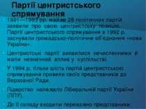 Партії центристського спрямування 1991—1993 рр. майже 28 політичних партій за...
