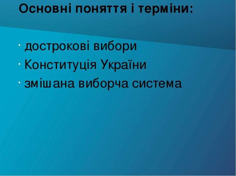 Основні поняття і терміни: дострокові вибори Конституція України змішана вибо...