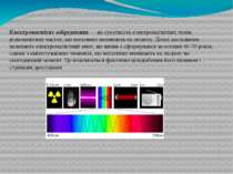 Електромагнітне забруднення— це сукупністьелектромагнітних полів, різномані...