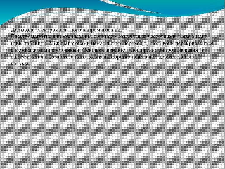 Діапазони електромагнітного випромінювання Електромагнітне випромінювання при...
