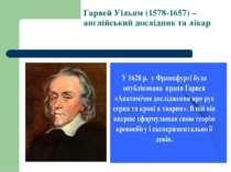 Гарвей Уільям (1578-1657) – англійський дослідник та лікар