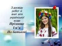 З досвіду роботи вчителя української мови Прізвище Ім'я По батькові