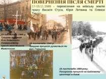 ПОВЕРНЕННЯ ПІСЛЯ СМЕРТІ 17-19.11.1989 - перевезення на київську землю праху В...