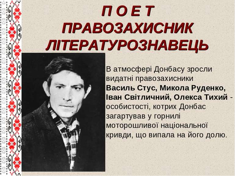 В атмосфері Донбасу зросли видатні правозахисники Василь Стус, Микола Руденко...