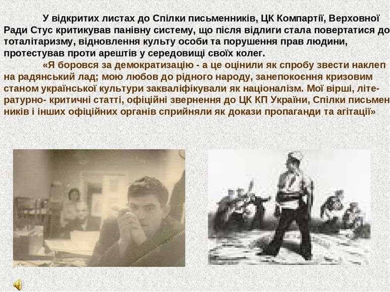 У відкритих листах до Спілки письменників, ЦК Компартії, Верховної Ради Стус ...