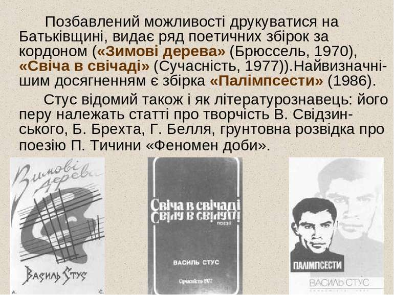 Позбавлений можливості друкуватися на Батьківщині, видає ряд поетичних збірок...