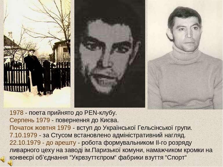 1978 - поета прийнято до PEN-клубу. Серпень 1979 - повернення до Києва. Почат...