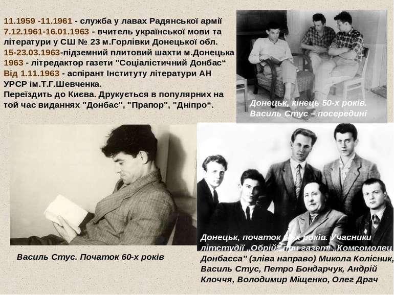 """Донецьк, початок 60-х років. Учасники літстудії """"Обрій"""" при газеті """"Комсомоле..."""