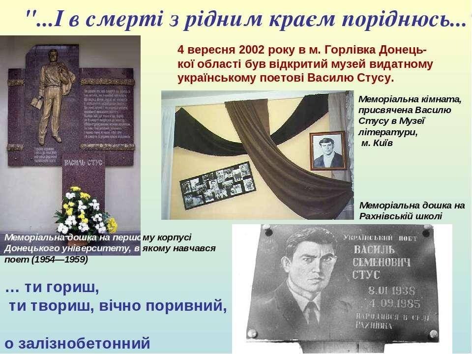 4 вересня 2002 року в м. Горлівка Донець-кої області був відкритий музей вида...