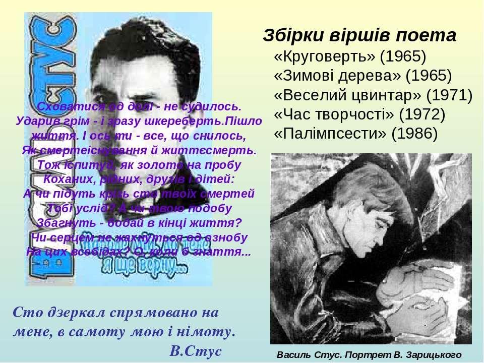 Збірки віршів поета «Круговерть» (1965) «Зимові дерева» (1965) «Веселий цвинт...