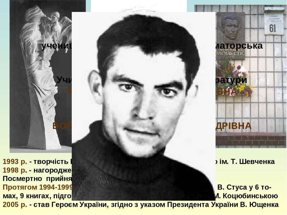 1993 р. - творчість В. Стуса відзначена Державною премією ім. Т. Шевченка 199...