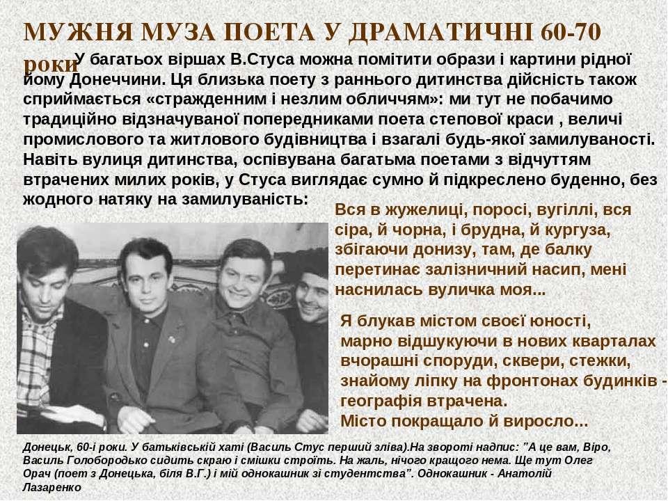 Донецьк, 60-і роки. У батьківській хаті (Василь Стус перший зліва).На звороті...