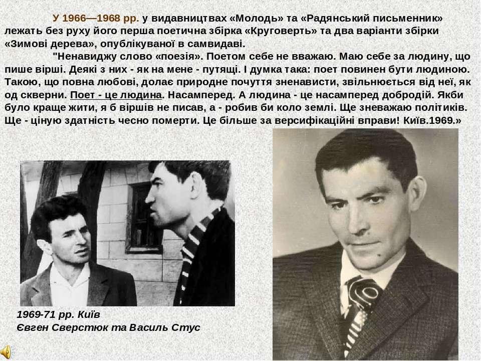 У 1966—1968 pp. у видавництвах «Молодь» та «Радянський письменник» лежать без...