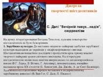 На думку літературознавця Богдана Тихолоза, художнє новаторство шістдесятникі...