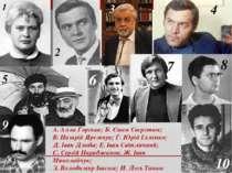 А. Алла Горська; Б. Євген Сверстюк; В. Назарій Яремчук; Г. Юрій Іллєнко; Д. І...