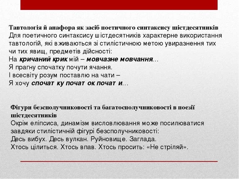 Тавтологія й анафора як засіб поетичного синтаксису шістдесятників Для поетич...
