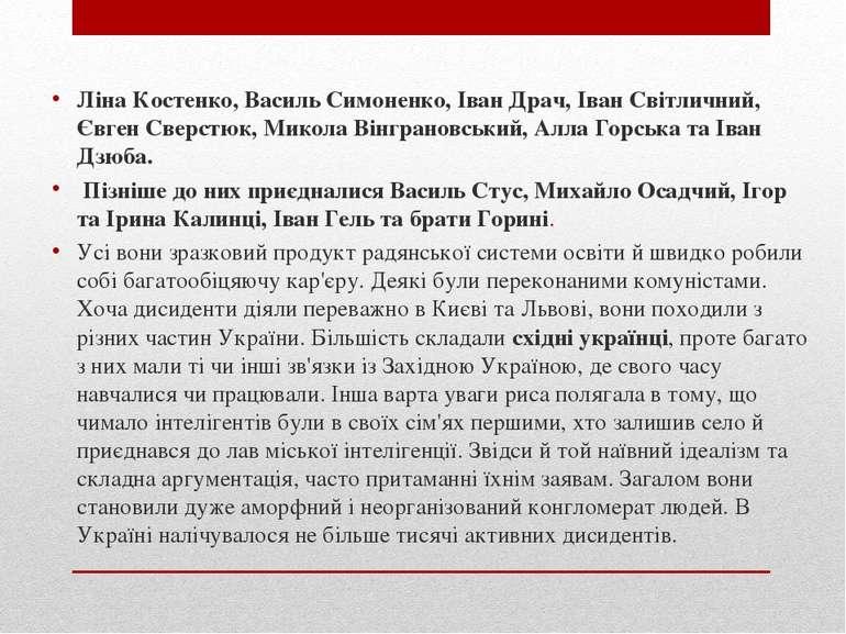 Ліна Костенко, Василь Симоненко, Іван Драч, Іван Світличний, Євген Сверстюк, ...