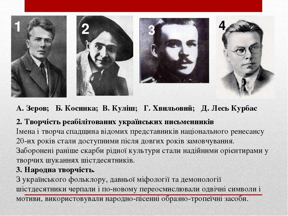 2. Творчість реабілітованих українських письменників Імена і творча спадщина ...