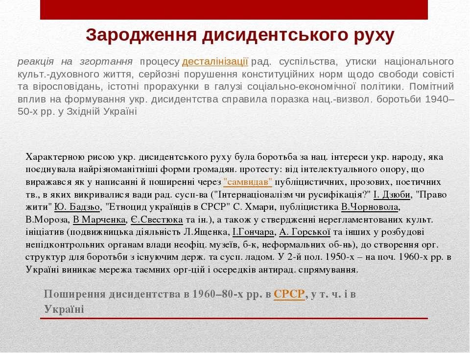 Поширення дисидентства в 1960–80-х рр. вСРСР, у т. ч. і в Україні реакція на...