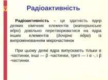 Радіоактивність – це здатність ядер деяких хімічних елементів (материнське яд...