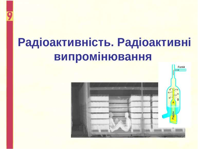 Радіоактивність. Радіоактивні випромінювання