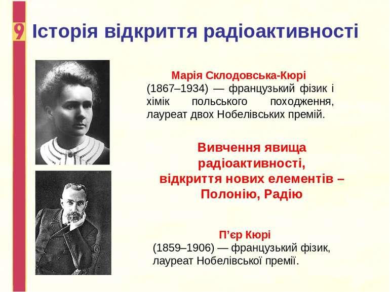 Історія відкриття радіоактивності Марія Склодовська-Кюрі (1867–1934) — францу...