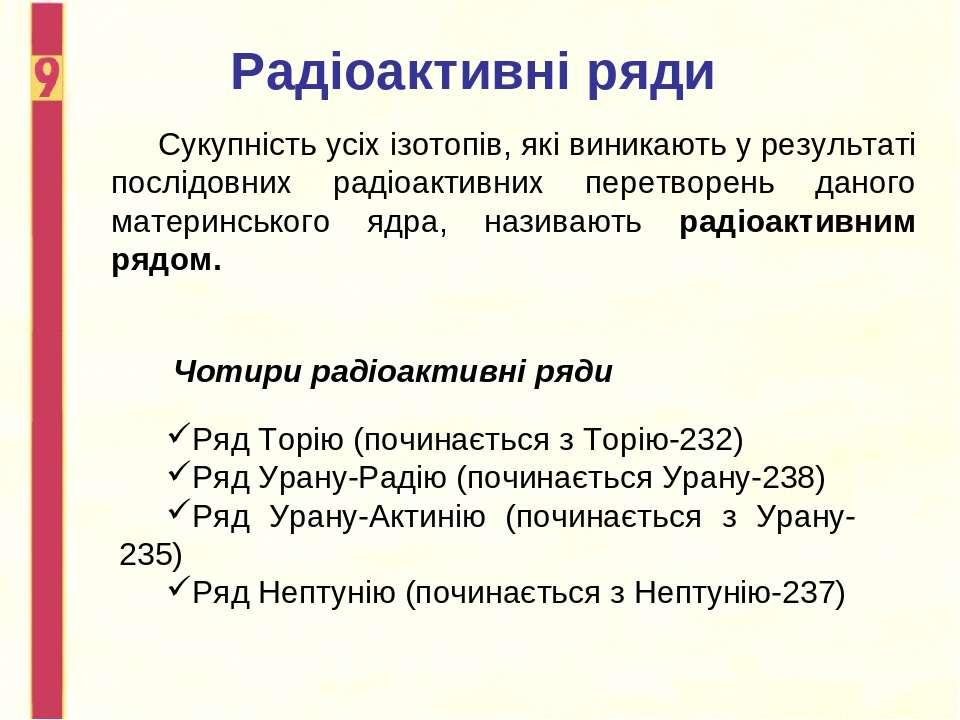 Сукупність усіх ізотопів, які виникають у результаті послідовних радіоактивни...