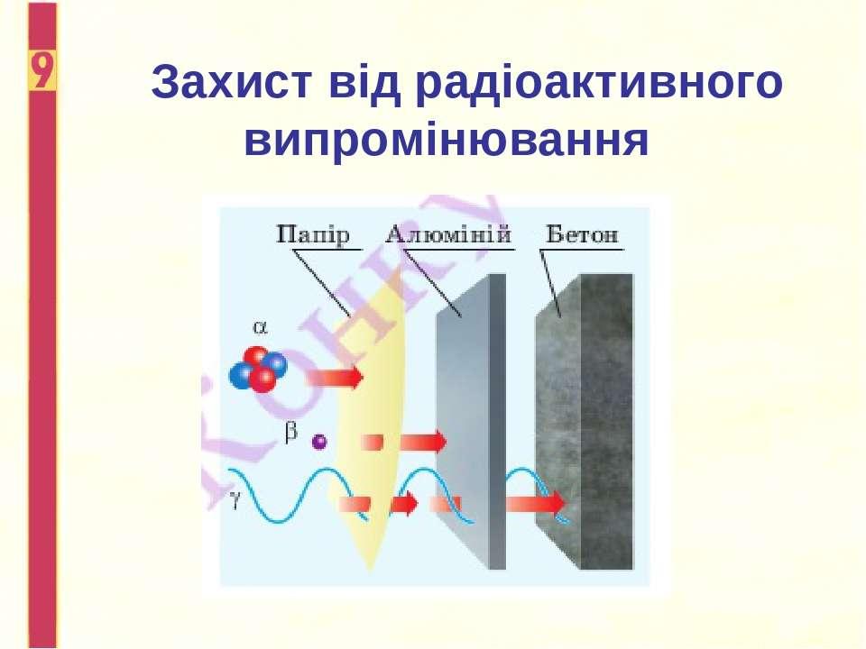 Захист від радіоактивного випромінювання