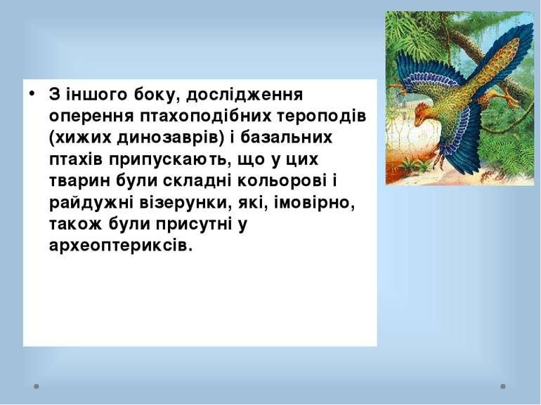 З іншого боку, дослідження оперення птахоподібних тероподів (хижих динозаврів...