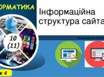 Інформаційна структура сайта За навчальною програмою 2018 року Урок 4 10 (11)...