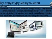 Яку структуру можуть мати сайти? Розділ 1 § 4 Розв'язувати ці задачі можна по...