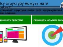 Яку структуру можуть мати сайти? Розділ 1 § 4 При створенні структури сайта с...
