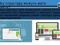 Яку структуру можуть мати сайти? Розділ 1 § 4 Оскільки структура сайта склада...