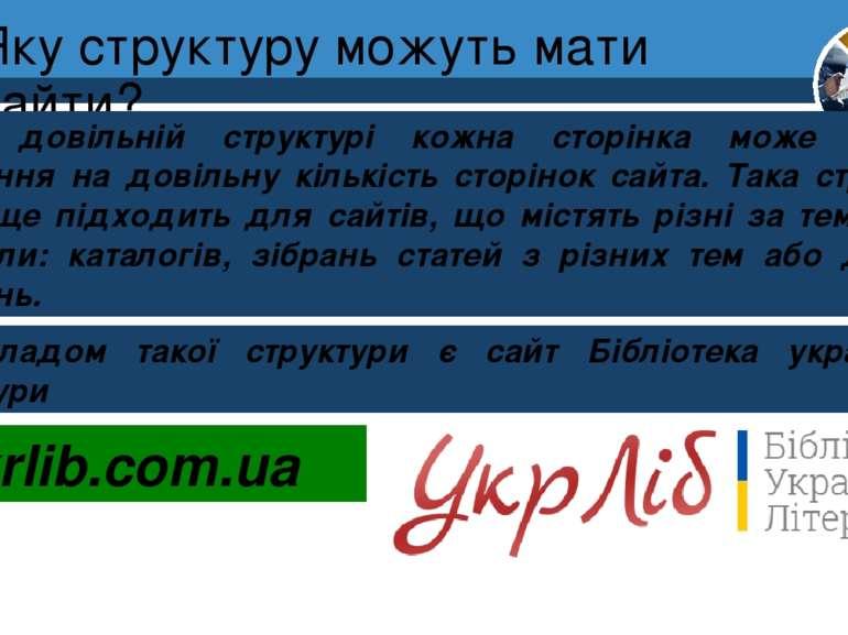 Яку структуру можуть мати сайти? Розділ 1 § 4 При довільній структурі кожна с...