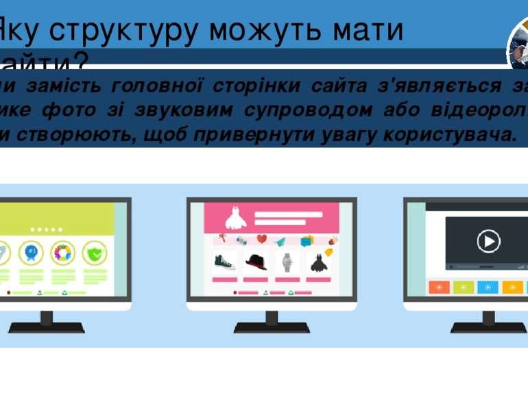 Яку структуру можуть мати сайти? Розділ 1 § 4 Інколи замість головної сторінк...