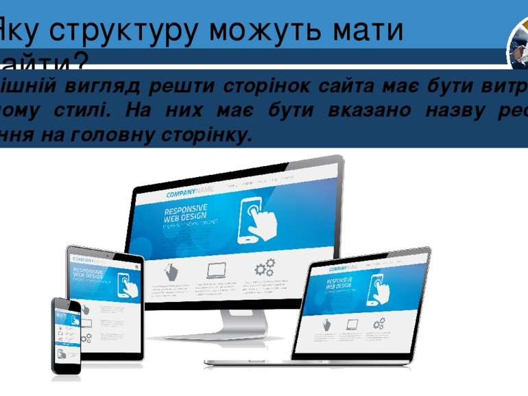 Яку структуру можуть мати сайти? Розділ 1 § 4 Зовнішній вигляд решти сторінок...
