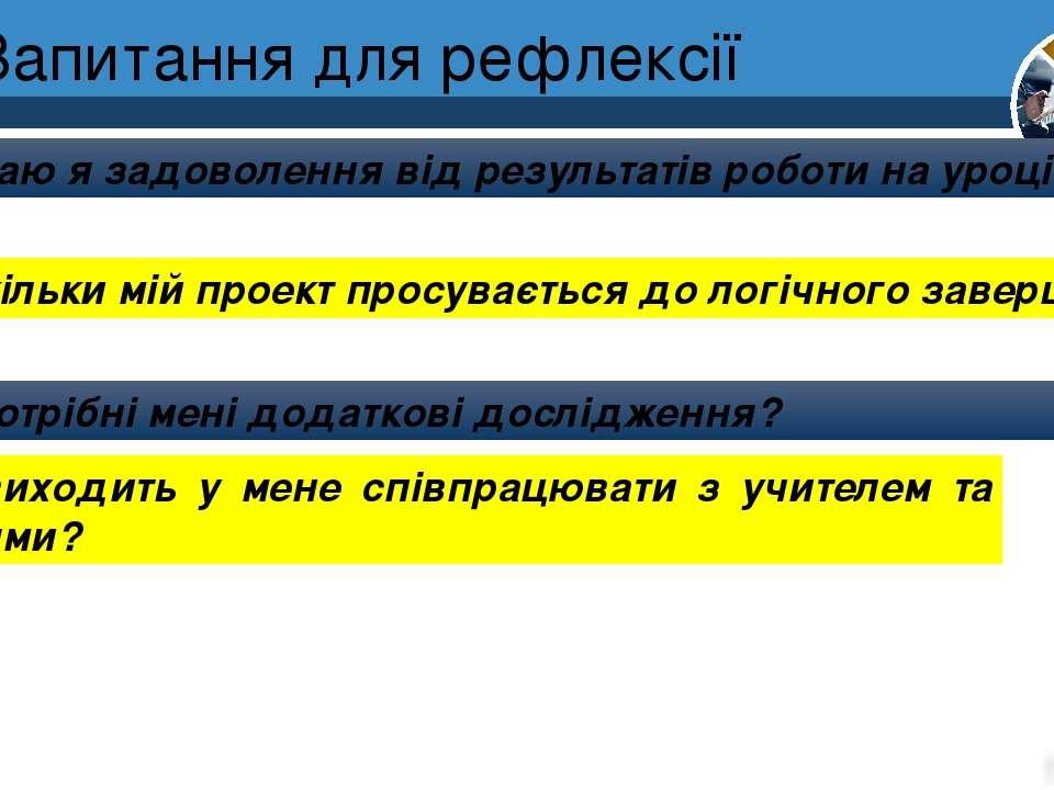 Запитання для рефлексії Розділ 1 § 4 Чи маю я задоволення від результатів роб...
